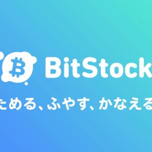 無料でビットコインが貰える!『BitStock(ビットストック)』の会員登録の手順