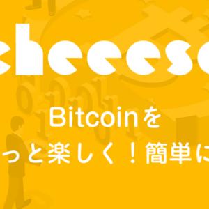 『Cheeese(チーズ)』でビットコインが2倍貰えるようになった!ん?
