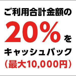 JCBのスマホ決済で20%還元キャンペーン