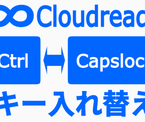 Cloudready で Control と Caps Lock キーの入れ替え