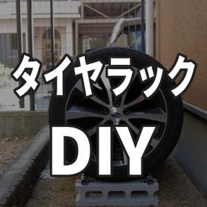 タイヤラックを DIY で製作