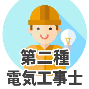 第二種電気工事士 合格後の免状交付申請
