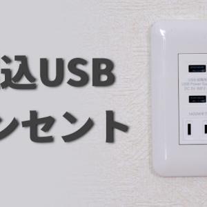 埋込USBコンセント取付けDIY