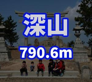 家族で登山 - 大阪府 深山