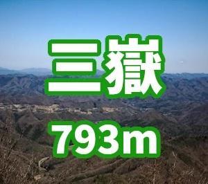 家族で登山 - 関西百名山 御嶽