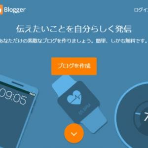 Bloggerを始めよう!-初めてのブログ作成