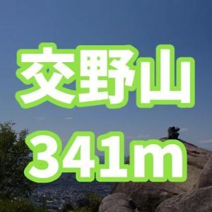 家族で登山 - 大阪府 交野山