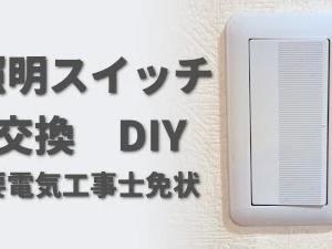 部屋の照明スイッチをDIYで交換(要電気工事士免状)