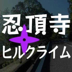 忍頂寺ヒルクライム(万博記念公園~忍頂寺)