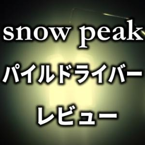 キャンプ用品レビュー:スノーピーク(snow peak) ランタンスタンド パイルドライバー