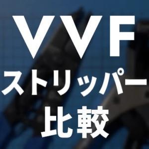【第二種電気工事士】VVFストリッパー比較!技能試験におすすめなのは?