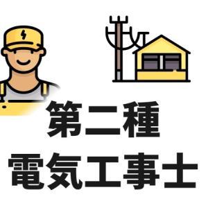 2021年版(令和3年度) 第二種電気工事士 後期試験の合格発表
