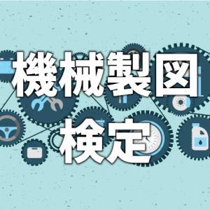 機械製図検定 実施要項と合格の手引き