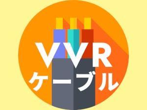 【第二種電気工事士】VVRケーブルの剥き方 5つの方法を試してみた結果は!?