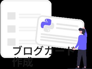 Bloggerのフィードからブログカードを一気に作成 - Python編