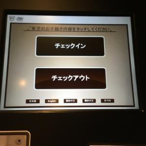 ≪国内ホテル≫The RoyalPark Canvas Ginza8 宿泊