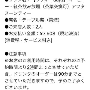 スイスホテル南海大阪≪アフタヌーンティ≫