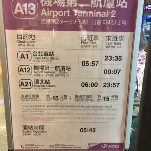 桃園空港⇨台北市内の移動《カラオケサロン風》
