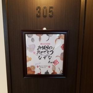 京都琵琶湖犬連れ旅行~Vol.5~