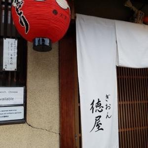 縁切り神社を目指して京都へ! Vol.2