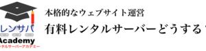 【トップページ】レンタルサーバーアカデミー
