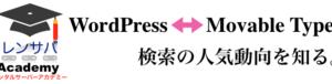 【2004年-2019年】WordPress(ワードプレス)の検索の人気動向・トレンド状況は?Movable Typeもチェック