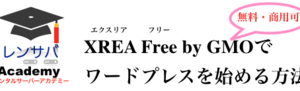 【解説・レビュー】無料レンタルサーバーXREA(エクスリア)by GMOでワードプレス運営を始める方法
