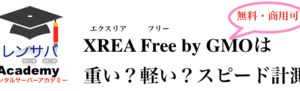 【評判・検証】WordPress対応無料レンタルサーバーXREA Freeは重い?軽い?