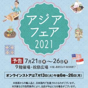 祝★日本イベント!阪急うめだ本店☆プラナカン文化を楽しむアジアフェア2021