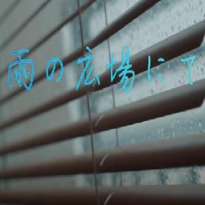 若干のJazz調な「雨をテーマにした」ヒーリング曲~第13回配信~