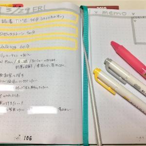 将来身につけたい能力や運動を習慣化させたい!デイリーページに書き込むだけの簡単な方法(バレットジャーナル式ノートでシンプルに管理中)