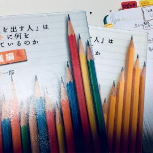 色々な業種の人のノートを紹介している所が良い!「結果を出す人」はノートに何を書いているのか/美崎栄一郎