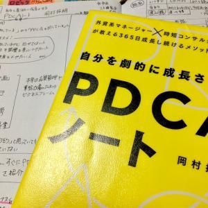 誰も教えてくれないPDCAの回し方のオススメ本見つけました!