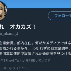 岡田和生氏が反論キャンペーン 「逮捕」の件はひた隠す