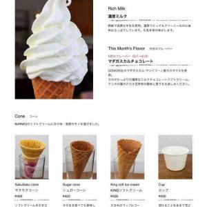 濃厚 美味しい ソフトクリーム BARNES バーンズ 【中央区宮の森】