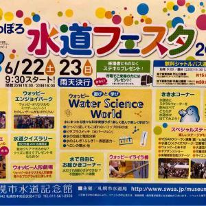 イベント情報 無料♬ 水道記念館 さっぽろ水道フェスタ 6/22(土).23(日)