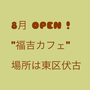 8月OPEN!タピオカメニューも♡旭川で人気の抹茶スイーツのお店『福吉カフェ』東区伏古に!!
