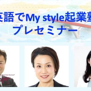 【セミナーを開催します!】9月14日(土)「英語でMy style起業塾プレセミナー」