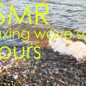 ASMR 睡眠 | 優しい波の音で良い夢をみる | 3時間 | wave sound
