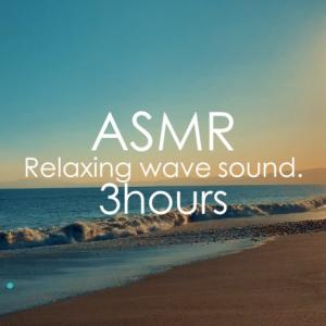 ASMR 睡眠 | 夕日に染まる波の音で癒しの時を過ごす | 3時間 | wave sound