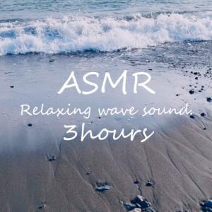 ASMR 睡眠 | 波の音に包まれて眠る | 3時間 | wave sound