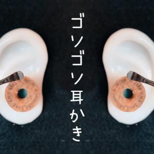 ASMR Ear cleaning | ゴソゴソ耳かき音が脳を通って移動する | 1時間 | No Talking
