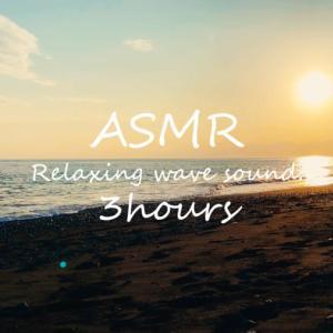 ASMR 睡眠 | 空のグラデーションが最高にきれいな日の波の音 | 3時間 | wave sound