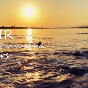 ASMR 睡眠 | 美しすぎる海の波の音と夕焼けの空 | 3時間 | wave sound