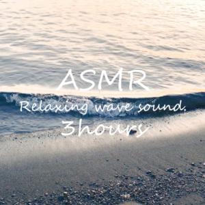 ASMR 睡眠 | 波打ち際の優しい波の音で癒される | 3時間 | wave sound