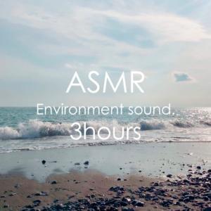 ASMR 睡眠 | 心地よい波の音に包まれてぐっすり眠れる動画 | 3時間 | wave sound