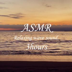 ASMR 睡眠 | 静かに夕暮れの海を眺めてリラックス | 3時間 | wave sound