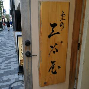 日本橋 室町三谷屋 板前さんが天然素材にこだわったカウンター割烹 【グルメ】