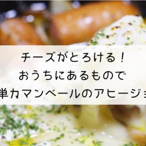 チーズがとろける!おうちにあるもので簡単カマンベールのアヒージョ♡