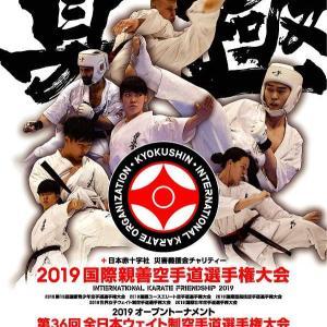 2019 国際親善空手道選手権大会